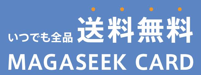 【カード決済限定】MAGASEEK(マガシーク)「送料無料&最大10,000円分ポイント還元」特典