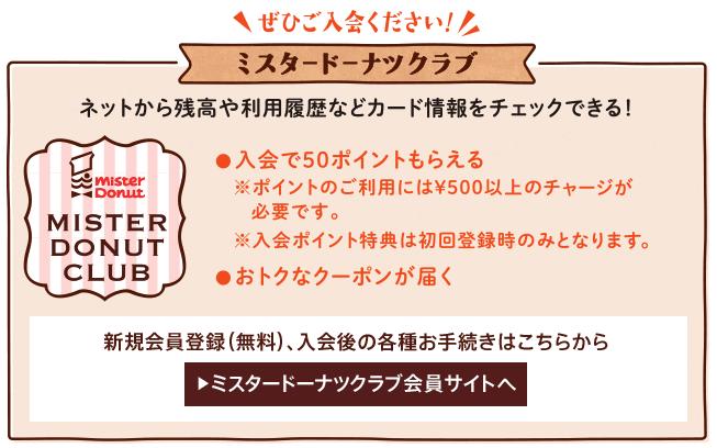 【クラブ会員限定】ミスタードーナツ「各種」割引クーポン