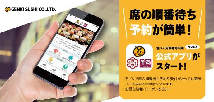 【アプリ限定】魚べい「各種」割引クーポン