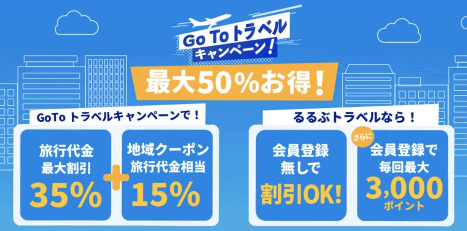 【るるぶトラベル限定】オンライン予約「最大35%OFF+地域共通クーポン15%OFF+最大3000円分ポイント」GOTOキャンペーン