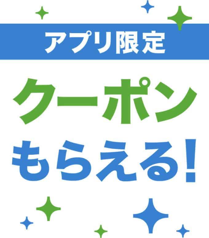 【アプリ限定】ファミペイ「各種割引」クーポン