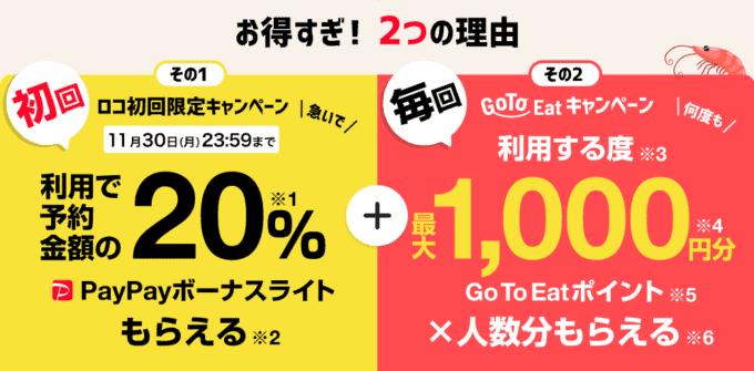 【Yahoo!ロコ限定】オンライン予約「初回20%PayPayボーナスライト+1000ポイント(ディナー)+500ポイント(ランチ)」GoToEatキャンペーン