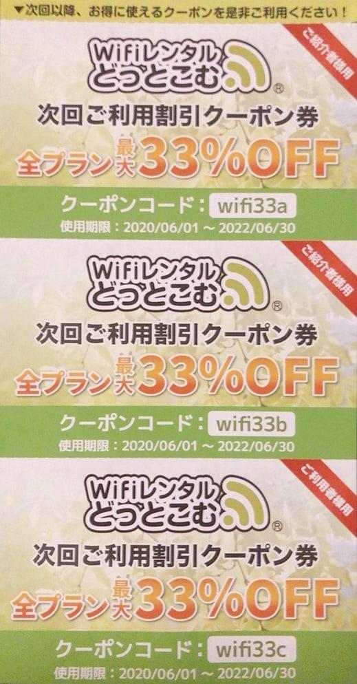 【期間限定】WiFiレンタルどっとこむ「33%OFF」割引クーポンコード