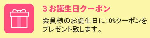 【お誕生日限定】MOCOBLING(モコブリング)「10%OFF」割引クーポン