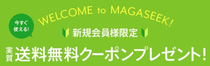 【新規会員登録限定】MAGASEEK(マガシーク)「送料無料」クーポン
