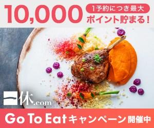 【オンライン予約限定】一休レストラン「500ポイント・1000ポイント・10%OFF」GoToEatキャンペーン