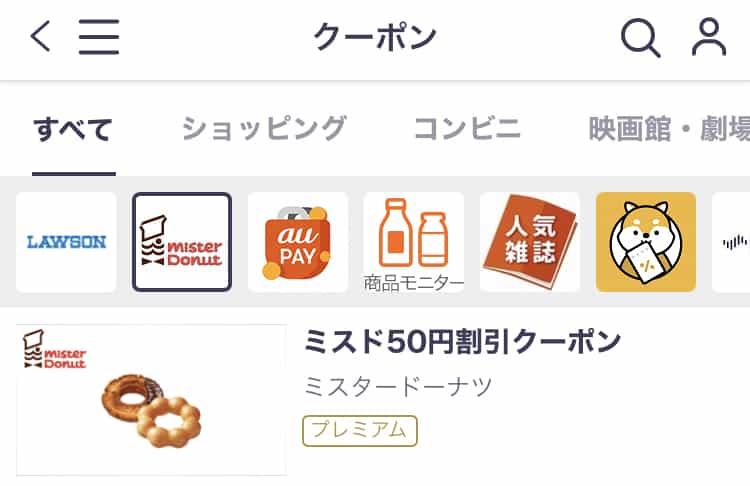 【auスマートパスプレミアム限定】ミスタードーナツ「各種」割引クーポン