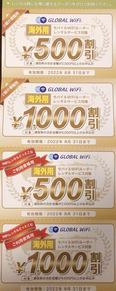 【期間限定】WiFiレンタルどっとこむ海外用「500円OFF/1000円OFF」割引クーポンコード