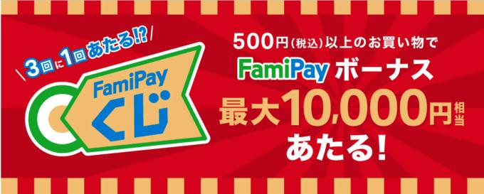 【500円以上のお買い物限定】ファミペイくじ「最大10,000円ポイント」還元キャンペーン