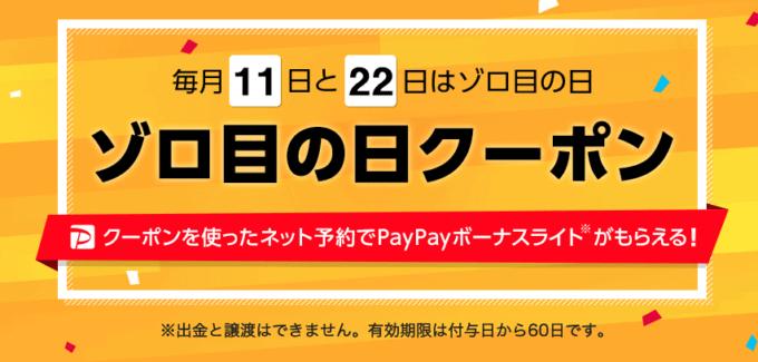 【毎月11日・22日限定】Yahoo!ロコ「各種割引」ゾロ目の日クーポン