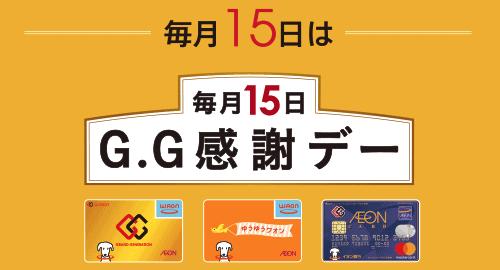 【55歳以上のお客さま(毎月15日)限定】イオンカード「5%OFF」G.G感謝デー