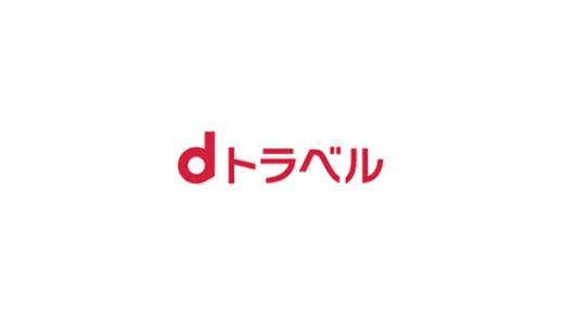 【最新】dトラベル割引クーポン・キャンペーンまとめ