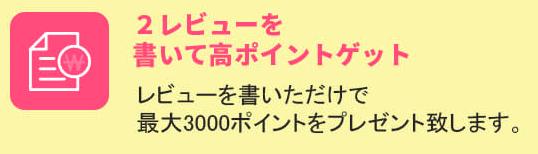 【レビュー投稿限定】MOCOBLING(モコブリング)「3,000ポイント」プレゼントクーポン