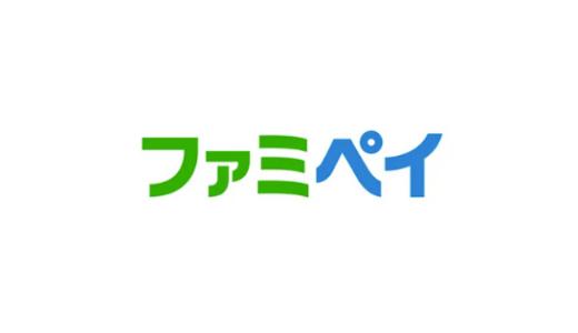 【最新】ファミペイ割引クーポン・キャンペーンまとめ