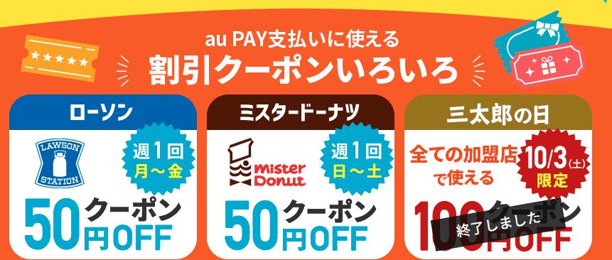 【au PAY限定】ミスタードーナツ「50円OFF」割引クーポン