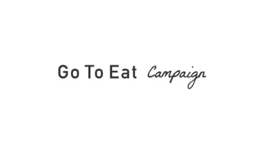【最新】GoToEatキャンペーン還元ポイント予約サイトまとめ