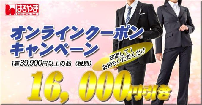 【期間限定】紳士服のはるやま「各種割引」オンラインクーポン