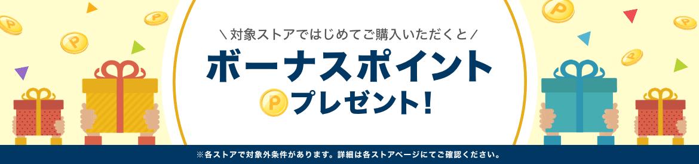【対象ストア初回購入限定】Rebates(リーベイツ)「ボーナスポイントプレゼント」キャンペーン