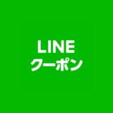 【最新】LINE(ライン)クーポンコードまとめ