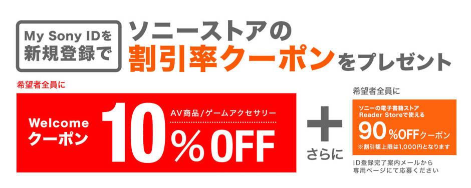 【新規登録限定】ソニーストア「10%OFF+電子書籍90%OFF」ウェルカムクーポン