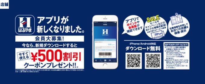 【アプリ限定】紳士服のはるやま「500円OFF」割引クーポン