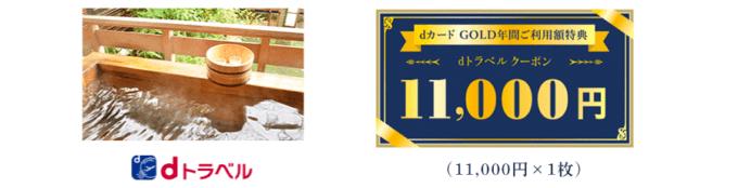 【dカードゴールド限定】dトラベル「各種」割引クーポン
