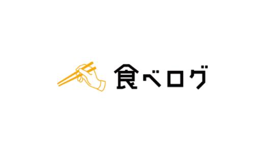 【最新】食べログ無料クーポン・招待コードまとめ