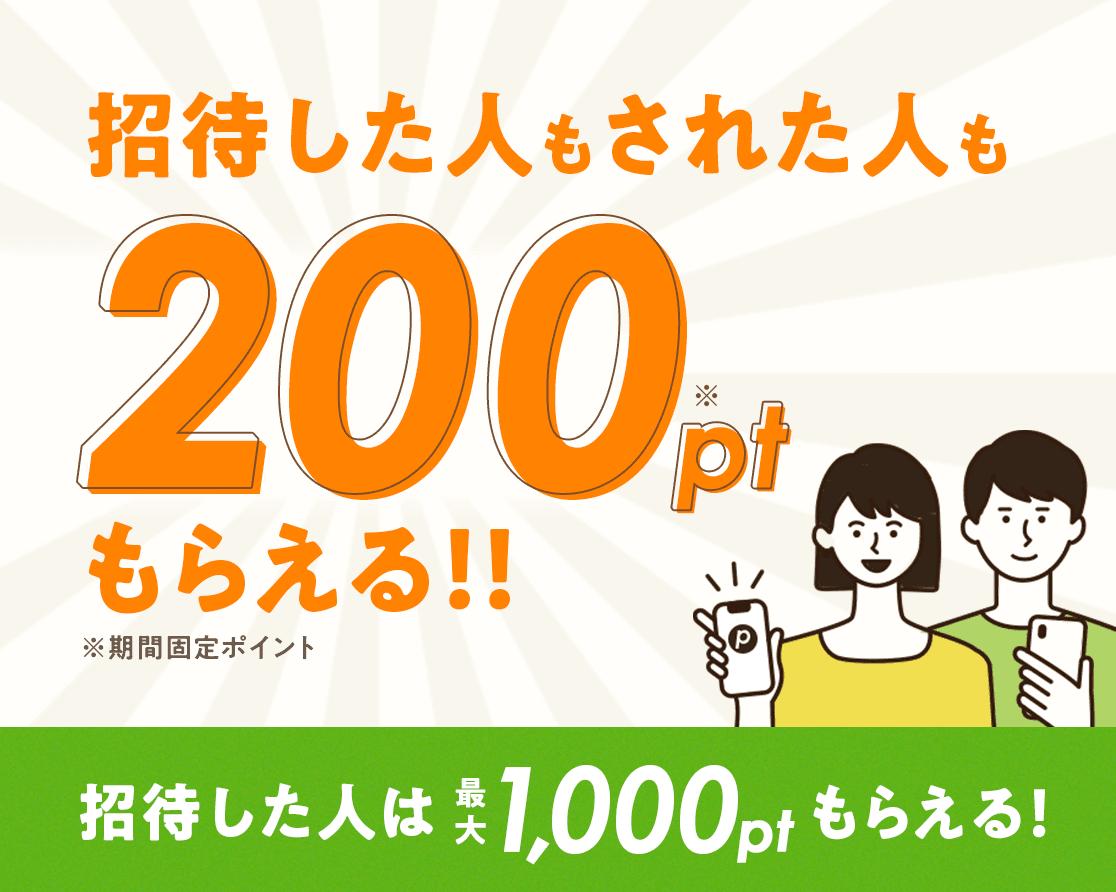 【アプリ限定】食べログ「200ポイント」友達招待コード
