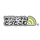 【最新】WiFiレンタルどっとこむクーポンコード・キャンペーンまとめ