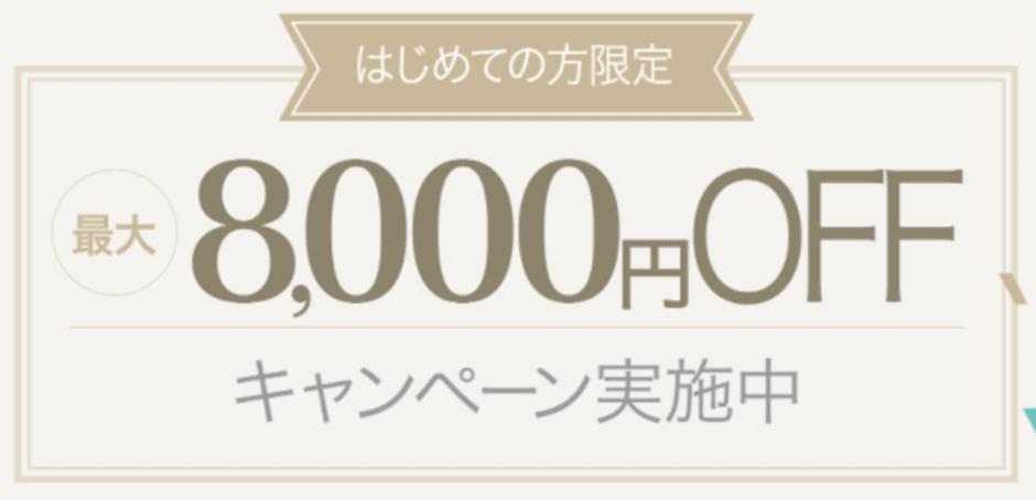 【はじめての方限定】KIREIPASS(キレイパス)「最大8000円OFF」プロモーションコード