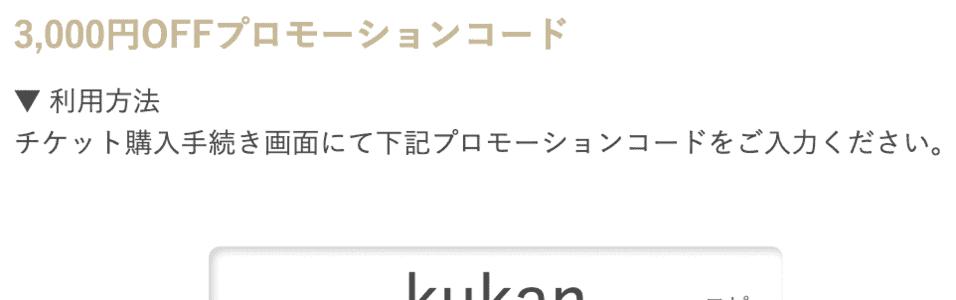 【期間限定】KIREIPASS(キレイパス)「3000円OFF」プロモーションコード