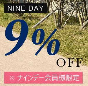 【9日限定】STORYNINE(ストーリーナイン)「9%OFF」ナインデー特別セール