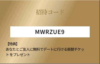 【友だち紹介限定】バチェラーデート「デート1回無料」招待コード
