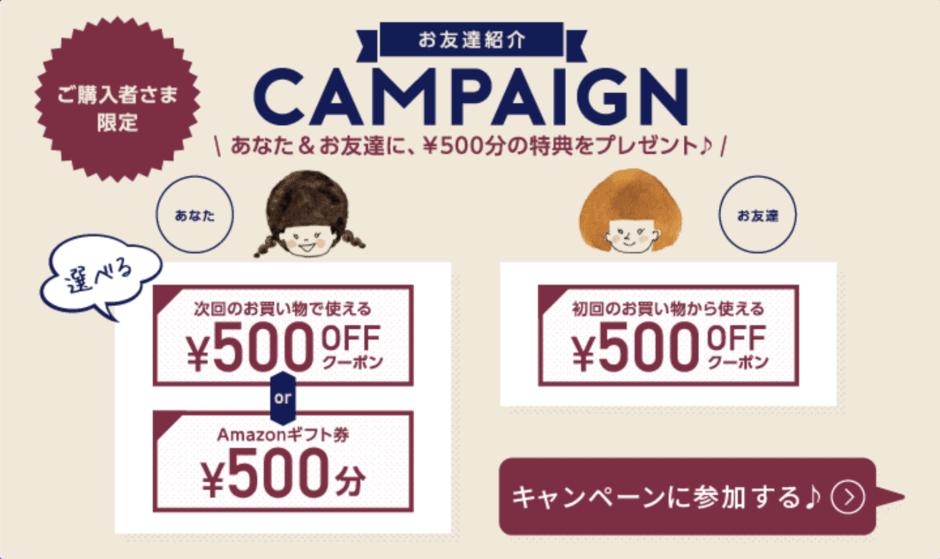 【友達紹介限定】LuluKushel(ルルクシェル)「500円OFF」割引クーポン