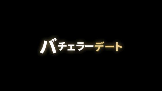 【最新】バチェラーデート招待コードまとめ