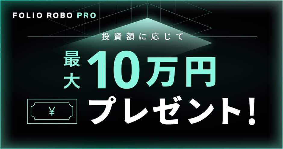 【期間限定】FOLIO(フォリオ)「最大10万円プレゼント」キャンペーン