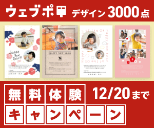 【期間限定】ウェブポ(年賀状)「1枚お試し注文」無料体験キャンペーン