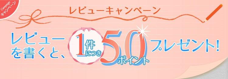 【レビュー投稿限定】ジグソークラブ「1件50ポイント」レビューキャンペーン