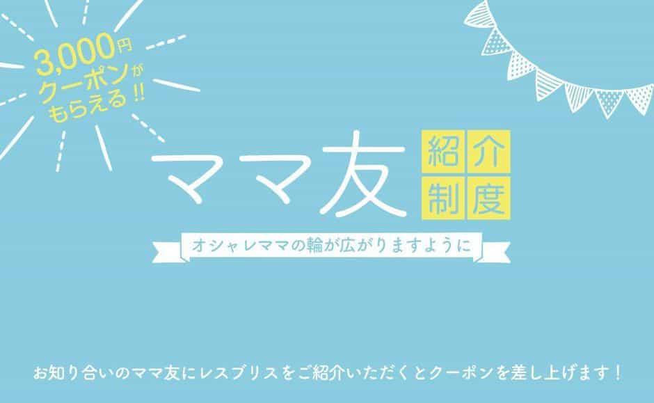 【ママ友紹介限定】Les Bliss(レスブリス)「3000円OFF」割引クーポン