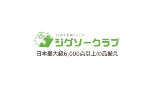 【最新】ジグソークラブ割引クーポン・キャンペーンまとめ