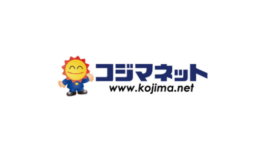 【最新】Kojima.net(コジマネット)割引クーポン・キャンペーンまとめ