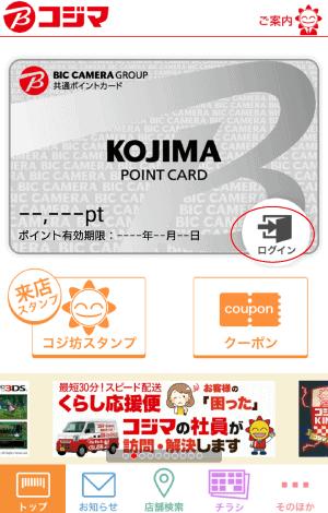 【アプリ限定】Kojima.net(コジマネット)「2%ポイントアップ」クーポン