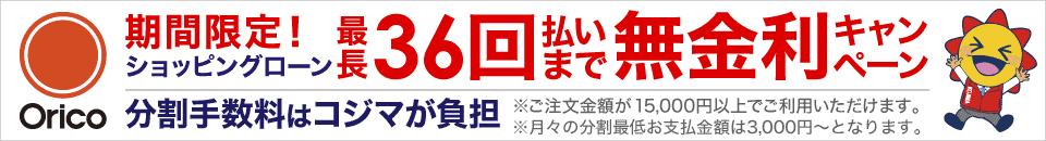 【期間限定】Kojima.net(コジマネット)「最長36回払い無金利」キャンペーン