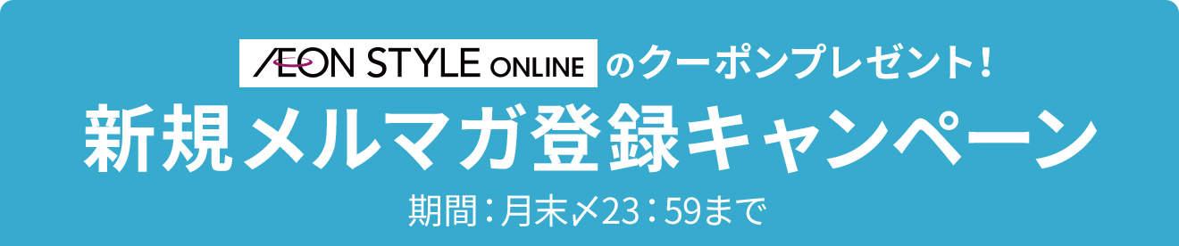 【新規メルマガ登録限定】イオンスタイルオンライン「各種割引クーポン」キャンペーン
