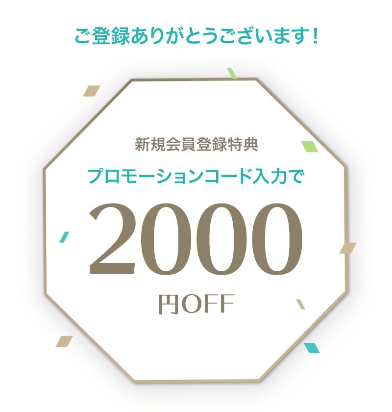 【新規会員登録限定】KIREIPASS(キレイパス)「2000円OFF」プロモーションコード
