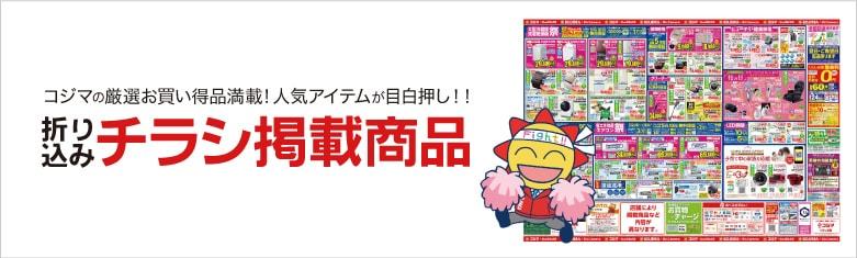 【期間限定】Kojima.net(コジマネット)「チラシ掲載商品」一覧