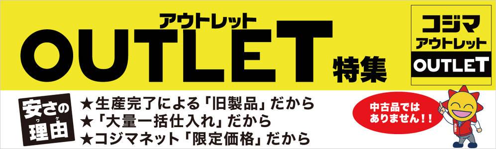 【在庫限定】Kojima.net(コジマネット)「アウトレット」セール