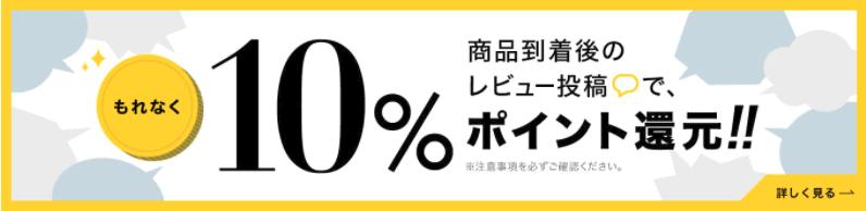 【レビュー投稿限定】LOWYA(ロウヤ)「10%ポイント還元」サービス