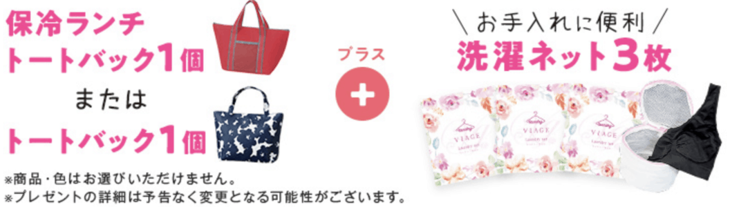 【公式サイト限定】Viage(ヴィアージュ)「豪華特典」キャンペーン