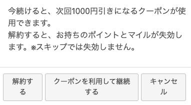 【リピーター限定】BASE FOOD(ベースフード)「解約1000円OFF」割引クーポン